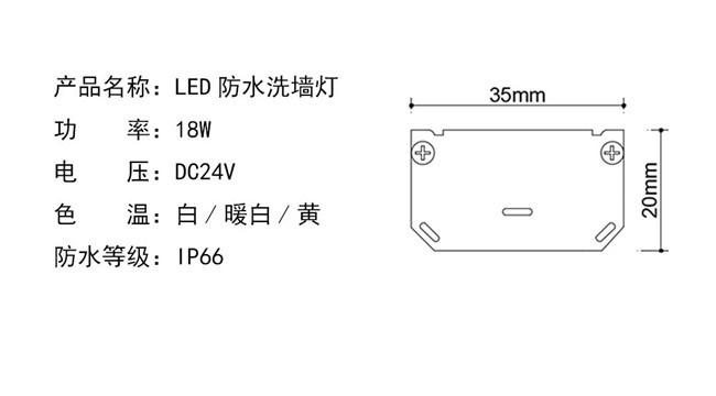 LED防水洗墙灯-(2).jpg