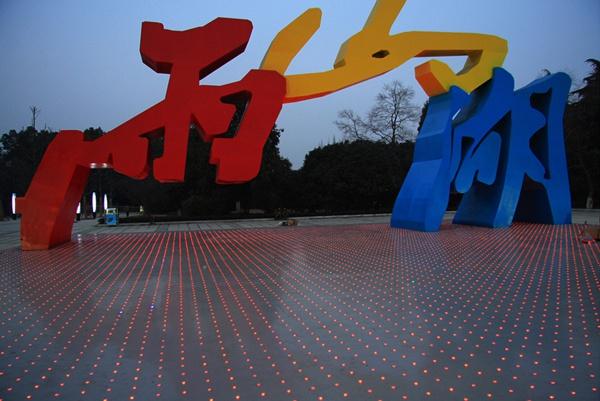 玉山湖公园广场景观亮化工程的魅力是什么